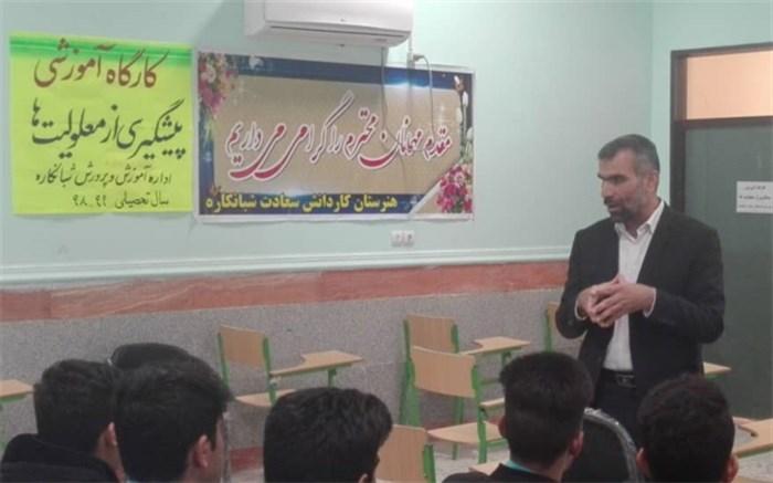 کارگاه آموزشی پیشگیری از معلولیت ها در شبانکاره برگزار شد