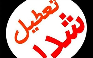اعلام تعطیلی مدارس آذربایجان شرقی