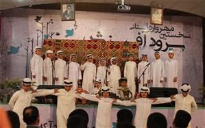 آغاز به کار نخستین مهرواره سرود «آفرینش» کانون خوزستان اهواز