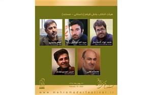 معرفی هیات انتخاب بخش فیلم جشنواره فرهنگی و هنری مهر مادر