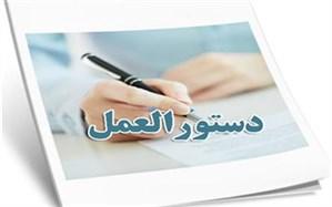 اصلاحیه دستورالعمل تعیین مناطق مرزی کشور به ادارات کل آموزش و پرورش استانها ابلاغ شد