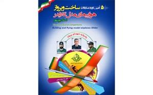 پنجمین دوره مسابقات  گلایدر در بوشهر برگزار می شود