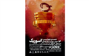 اسامی فیلمنامههای راهیافته به جشنواره «آسوریک» اعلام شد