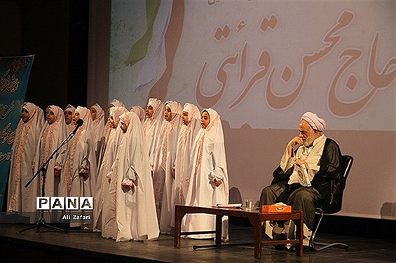پنجمین اجلاس استانی نماز
