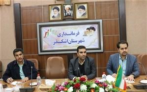 تصویب کلیات طرح بازآفرینی مجموعه حاج ملا رجبعلی اشکذر