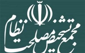 کرونا محل جلسات مجمع تشخیص مصلحت را تغییر داد