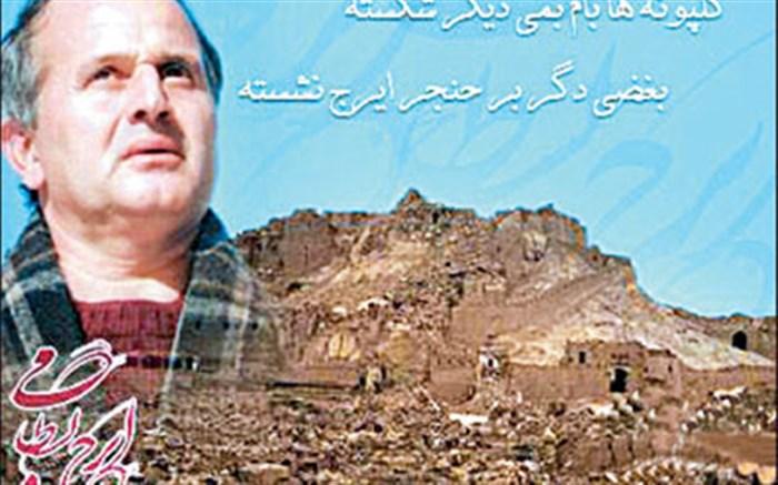 14 سال از درگذشت ایرج بسطامی در زلزله بم گذشت