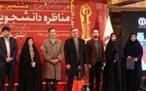 البرز برترین میزبان مرحلهی منطقهای مسابقات ملی مناظره دانشجویان ایران شد