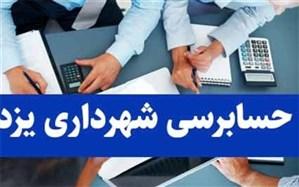 حسابرسی، پاداش های غیرشفاف شهرداری یزد را برملا کرد