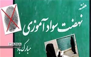 پیام مدیرکل آموزش و پرورش استان کرمان به مناسبت روز سوادآموزی