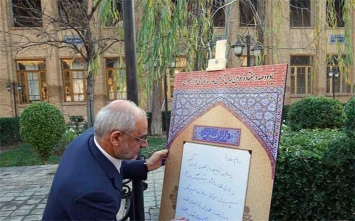 توشیح و امضای لوح یادبود مدرسه دارالفنون توسط وزیر آموزش و پرورش