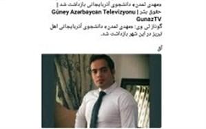 پلیس بازداشت دانشجوی آذربایجانی اهل تبریز در دیماه را تکذیب کرد + فیلم