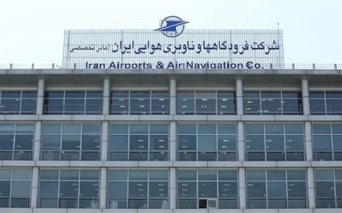 شرکت فرودگاه