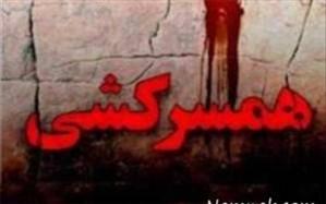 اجنـه دستور قتل همسرم را دادند