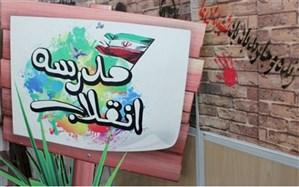 مسئول اتحادیه انجمن های اسلامی دانش آموزان یزد: مدارس استان یزد میزبان نمایشگاه مدرسه انقلاب هستند