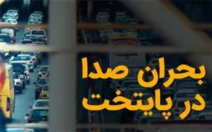 صداهای مزاحم روی اعصاب تهرانیها