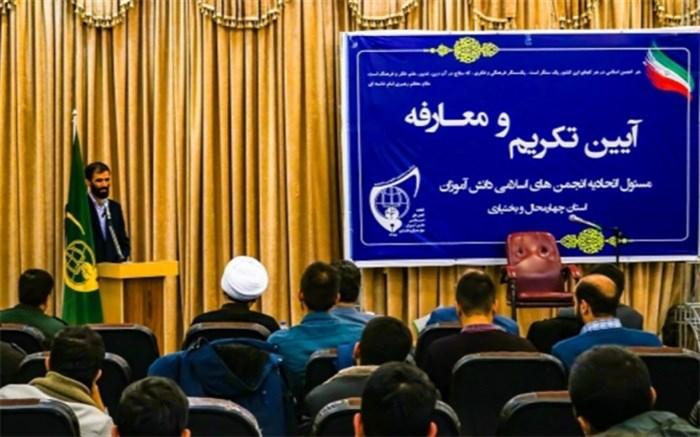 آیین تکریم و معارفه مسئول اتحادیه استان چهارمحال و بختیاری