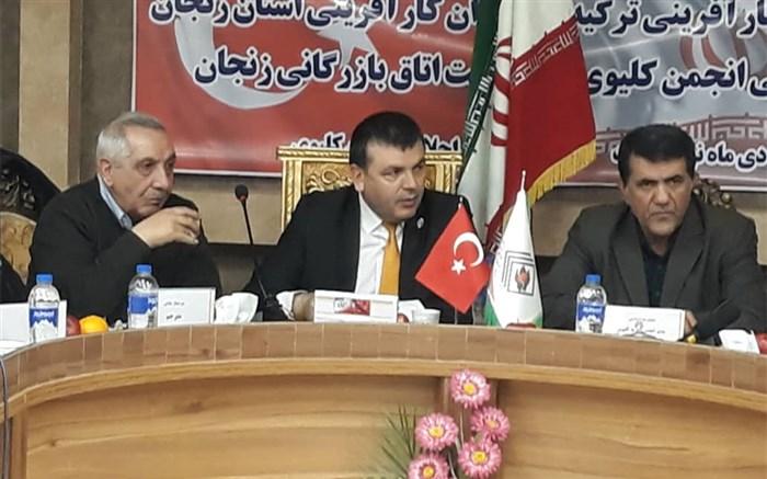 دیدار تجار ترکیه با کارآفرینان ایران