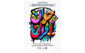نمایش آثار برگزیدگان جشنواره ملی کارتون و کاریکاتور «جوان ایرانی» در دانشگاه تهران