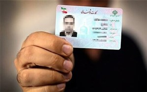 صدور کارت هوشمند ملی برای 85 درصد از مردم  آذربایجان شرقی