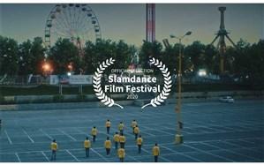 فیلم کوتاه «جشن» در جشنواره اِسلَمدَنس آمریکا به نمایش در می آید