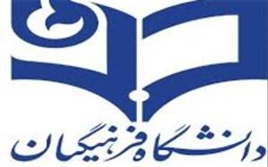 افتخارآفرینی دانشجویان یزدی در مراحل کشوری جشنوارههای دانشگاه فرهنگیان