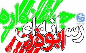 پنجمین جشنواره رسانهای ابوذر استان اردبیل به کار خود پایان داد