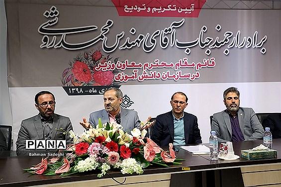 مراسم تکریم و تودیع قائم مقام سازمان دانشآموزی