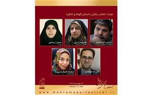 معرفی هیات انتخاب بخش داستان کوتاه و خاطره جشنواره مهر مادر