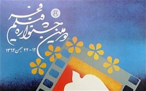 در دومین دوره جشنواره فیلم فجر چه گذشت
