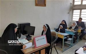 بازدید مدیرآموزش و پرورش منطقه 11 از مسابقات قرآن دختران مقطع ابتدایی