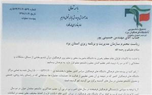 طرح ۱۰۰۳۱ مصوبه هیئت امنای دانشگاه فرهنگیان یزد به سرعت اجرایی و عملیاتی شود