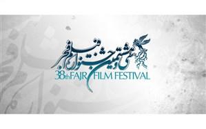 اسامی فیلمهای بخش «نگاه نو» جشنواره فجر38 اعلام شد