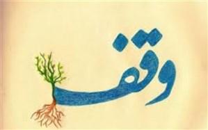 9 موقوفه جدید در 9 ماهه امسال در یزد ثبت شد