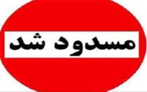20 راه دسترسی غیرمجاز معادن در تفت مسدود شد