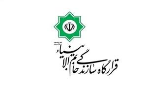 خبر انفجار در قرارگاه خاتمالانبیاء(ص) تکذیب شد