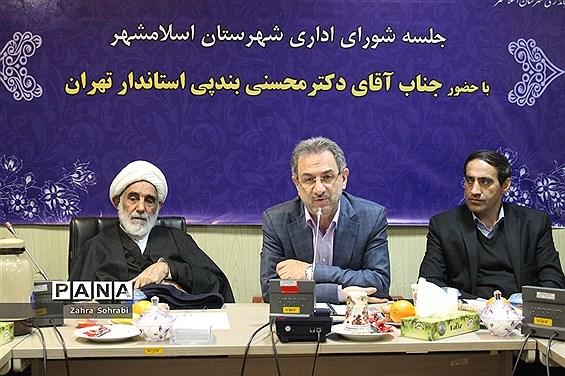 جلسه شورای اداری شهرستان اسلامشهر