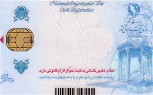 درخواست «درج نام مادر در کارت ملی» به دولت ارائه شد