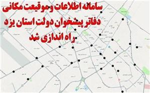 سامانه اطلاعات و موقعیت مکانی دفاتر پیشخوان خدمات دولت استان یزد راه اندازی شد