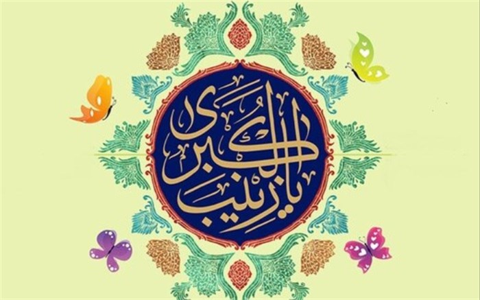 حضرت زینت