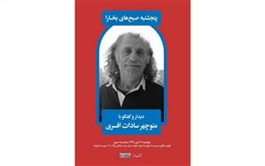 دیدار و گفتگو با منوچهر سادات افسری در «هنر فردا»