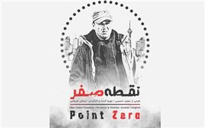 آغاز تصویر برداری  فیلم مستند نقطه صفر