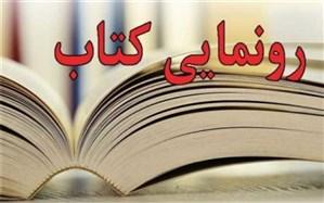 کتاب «انسانهای بدون مرز» رونمایی شد