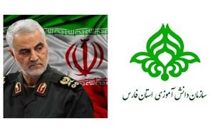 پیام تسلیت مجموعه سازمان دانشآموزی فارس به مناسبت شهادت سردار حاج قاسم سلیمانی