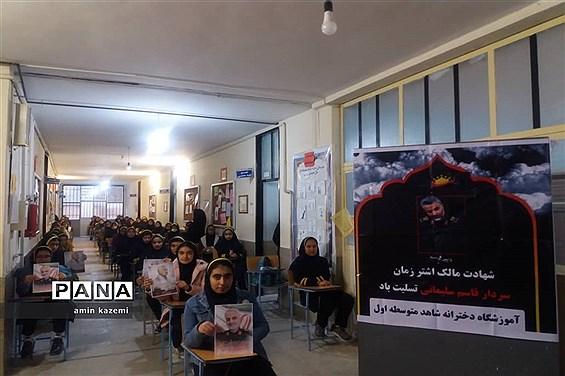 مدارس داراب در سوگ سردار دلها