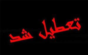 لغو تمامی امتحانات مدارس و دانشگاههای سیستان وبلوچستان در روزهای 16 و 17 دیماه