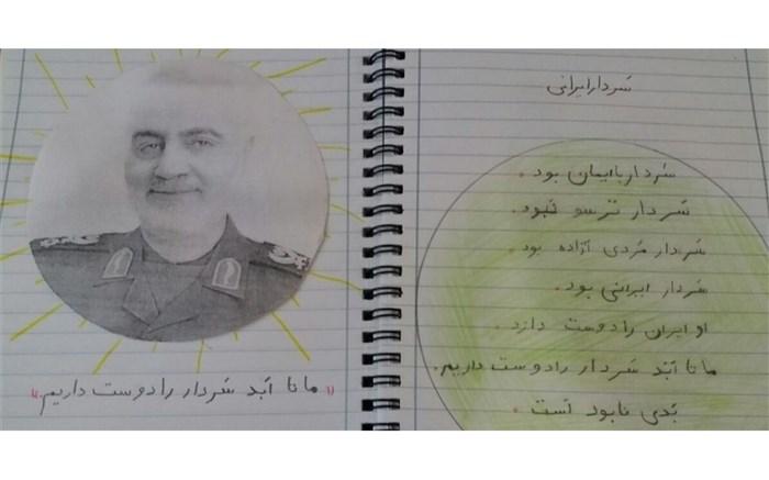 دلنوشتههای دانشآموزان کلاس اول بجنورد برای حاج قاسم سلیمانی