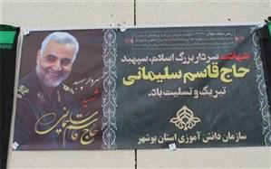 رئیس و کارکنان سازمان دانش آموزی استان بوشهر  در پیامی شهادت سردار حاج قاسم سلیمانی را تسلیت گفتند