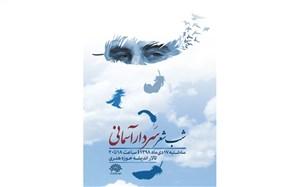 نقاشی حسن روح الامین بازنمایی می شود