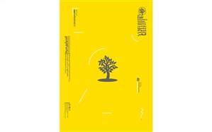 رونمایی از پوستر دوازدهمین جشنواره هنرهای تجسمی فجر